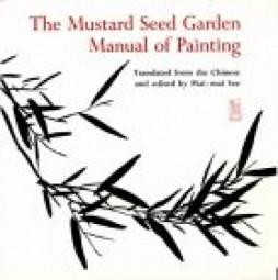 Mai-mai Sze (Editor): The Mustard Seed Garden